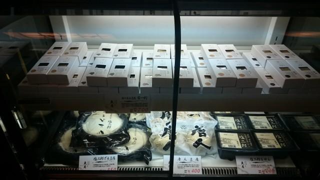 豆腐の店頭販売を開始しました