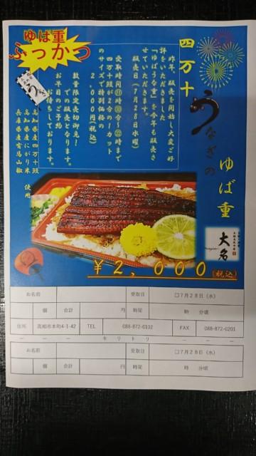 7/28(水曜日)は 丑の日!今年も四万十鰻の『ゆば鰻重』販売です
